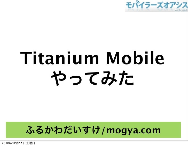 Titanium Mobile                    /mogya.com2010   12   11