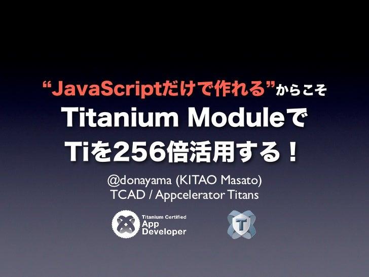 @donayama (KITAO Masato)TCAD / Appcelerator Titans