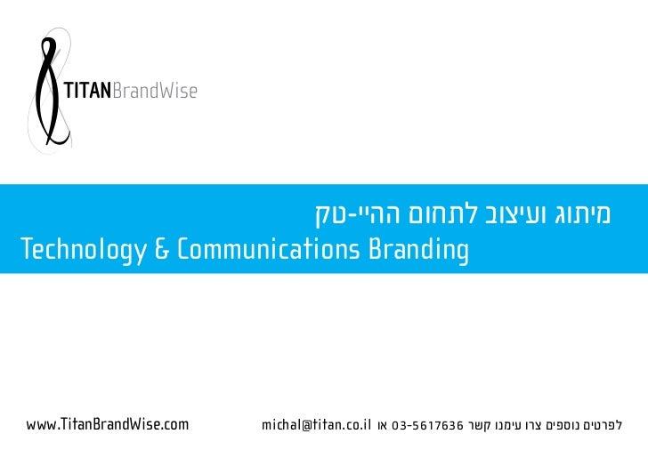 מיתוג ועיצוב לתחום ההיי-טקTechnology & Communications Brandingwww.TitanBrandWise.com   michal@titan.co.il לפרטים נוספים...