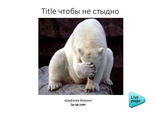 Title чтобы не стыдно Щербачев Михаил Lp-up.com