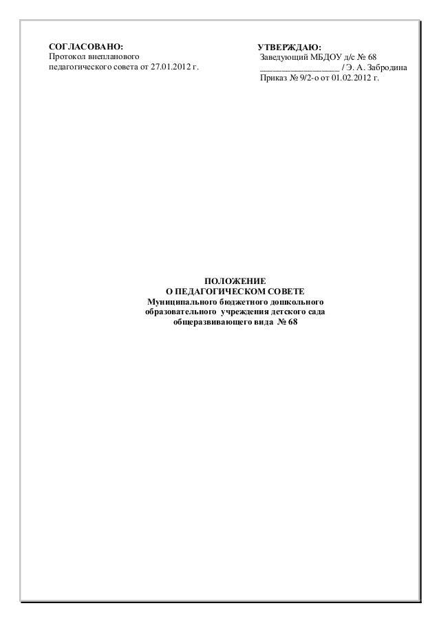 СОГЛАСОВАНО:                                      УТВЕРЖДАЮ:Протокол внепланового                             Заведующий М...