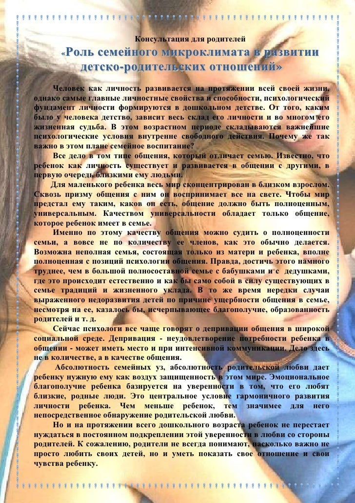 Консультация для родителей      « Ро л ьсемейного микроклимата в развитии           детско-родительских отношений»     Чел...
