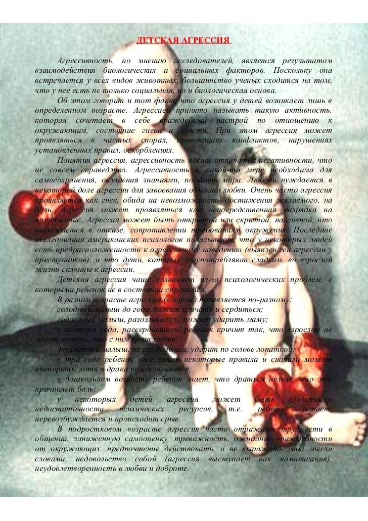 ДЕТСКАЯ АГРЕССИЯ      Агрессивность, по мнению исследователей, является результатомвзаимодействия биологических и социальн...