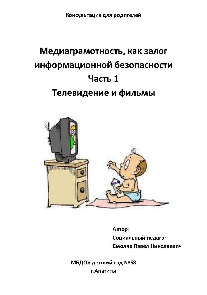 Консультация для родителей Медиаграмотность, как залогинформационной безопасности          Часть 1   Телевидение и фильмы ...