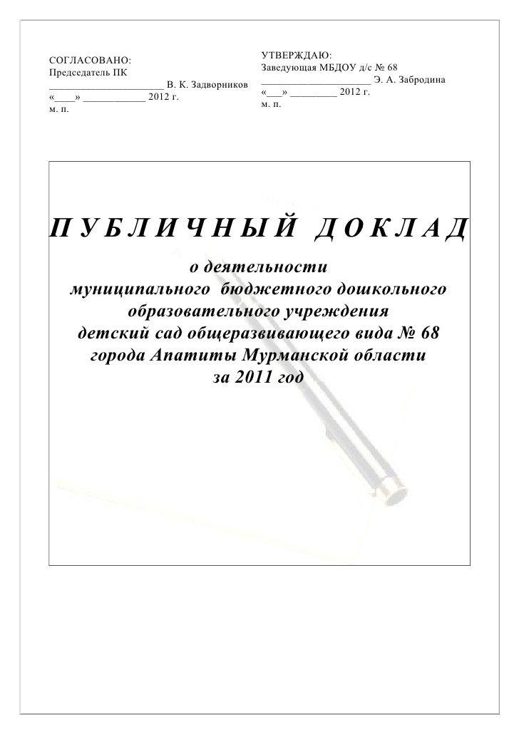 СОГЛАСОВАНО:                               УТВЕРЖДАЮ:Председатель ПК                            Заведующая МБДОУ д/с № 68_...