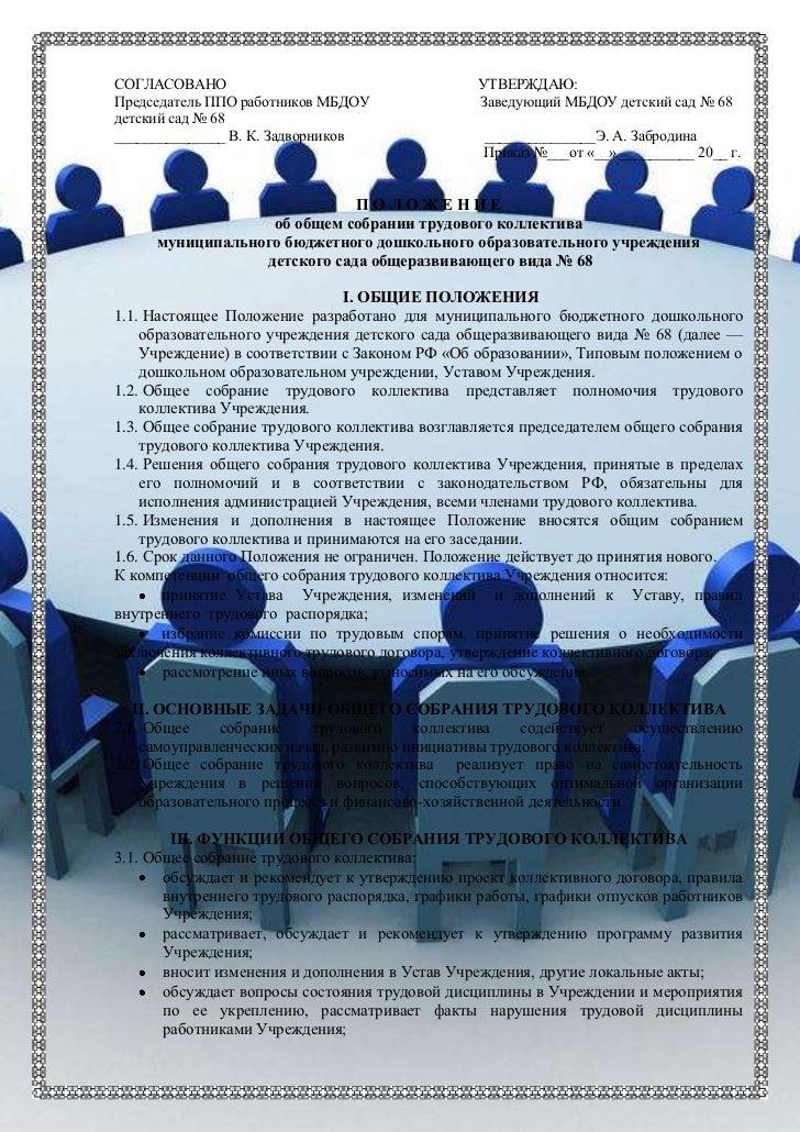 СОГЛАСОВАНО                                     УТВЕРЖДАЮ:Председатель ППО работников МБДОУ               Заведующий МБДОУ...