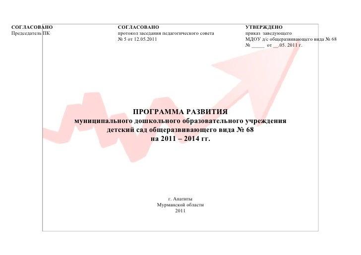 СОГЛАСОВАНО                  СОГЛАСОВАНО                                 УТВЕРЖДЕНОПредседатель ПК              протокол з...
