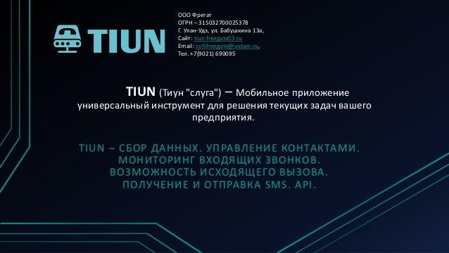 """TIUN (Тиун """"слуга"""") – Мобильное приложение универсальный инструмент для решения текущих задач вашего предприятия. TIUN – С..."""