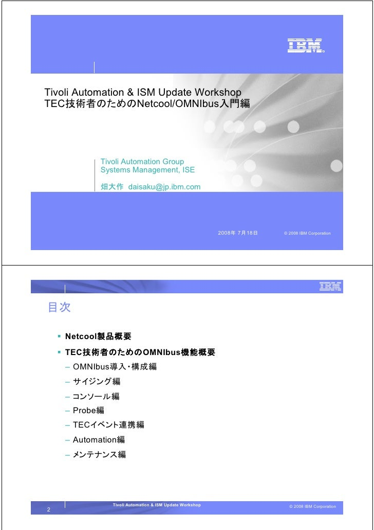 Tivoli Automation & ISM Update Workshop TEC技術者のためのNetcool/OMNIbus入門編                Tivoli Automation Group            Sys...