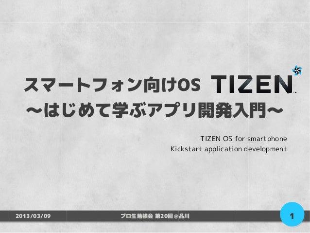 スマートフォン向けOS       ~はじめて学ぶアプリ開発入門~                               TIZEN OS for smartphone                       Kickstart ap...