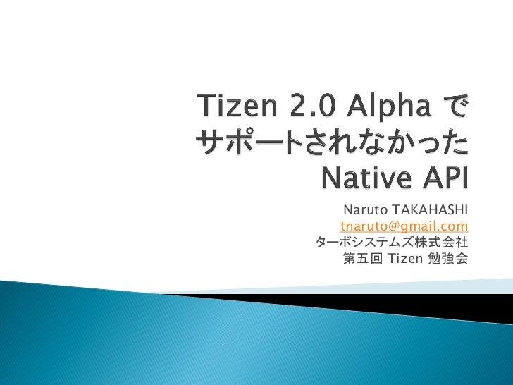 Naruto TAKAHASHI  tnaruto@gmail.comターボシステムズ株式会社  第五回 Tizen 勉強会