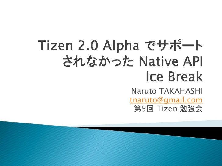 Naruto TAKAHASHItnaruto@gmail.com 第5回 Tizen 勉強会