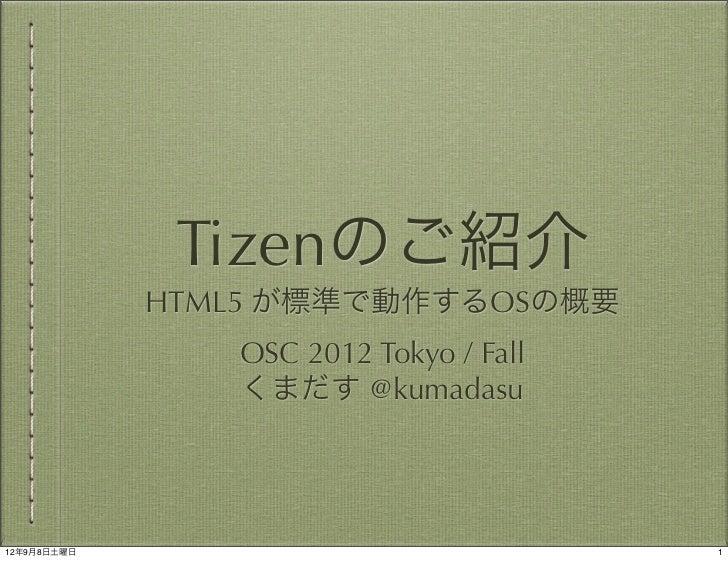 Tizenのご紹介             HTML5 が標準で動作するOSの概要                OSC 2012 Tokyo / Fall                くまだす @kumadasu12年9月8日土曜日    ...