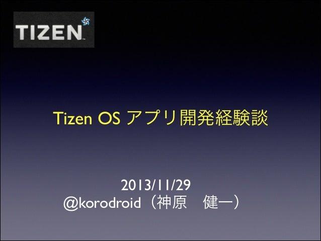 Tizen OS アプリ開発経験談  2013/11/29  @korodroid(神原健一)