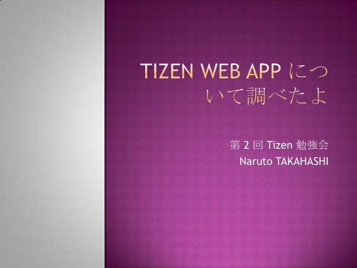 第 2 回 Tizen 勉強会 Naruto TAKAHASHI