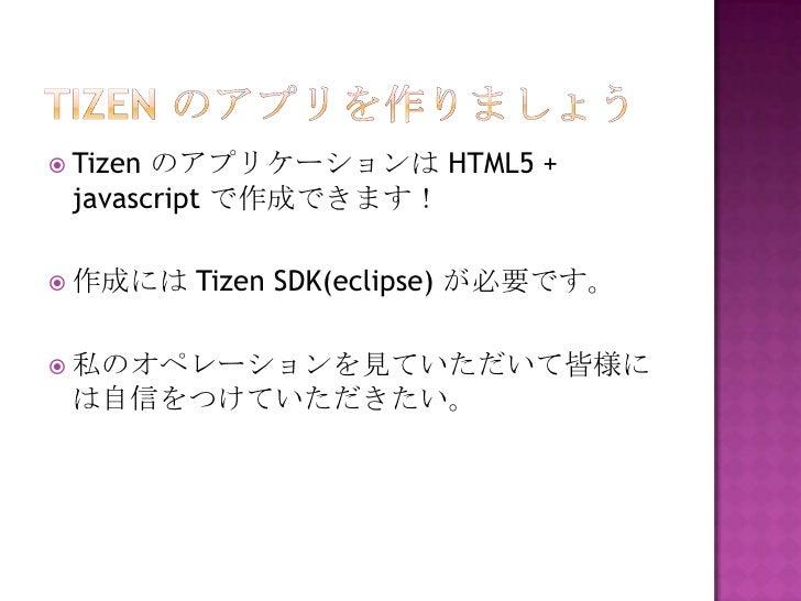 Tizen web app について調べたよ Slide 3