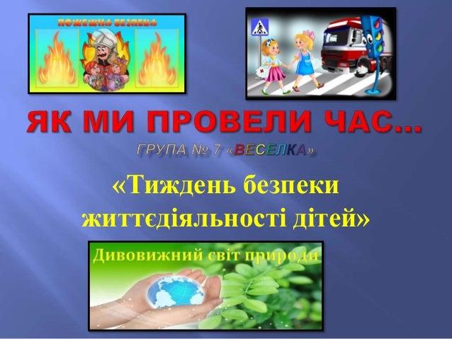 «Тиждень безпеки життєдіяльності дітей»