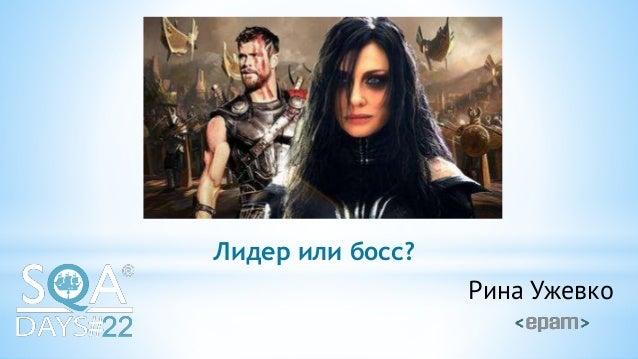 Лидер или босс? Рина Ужевко