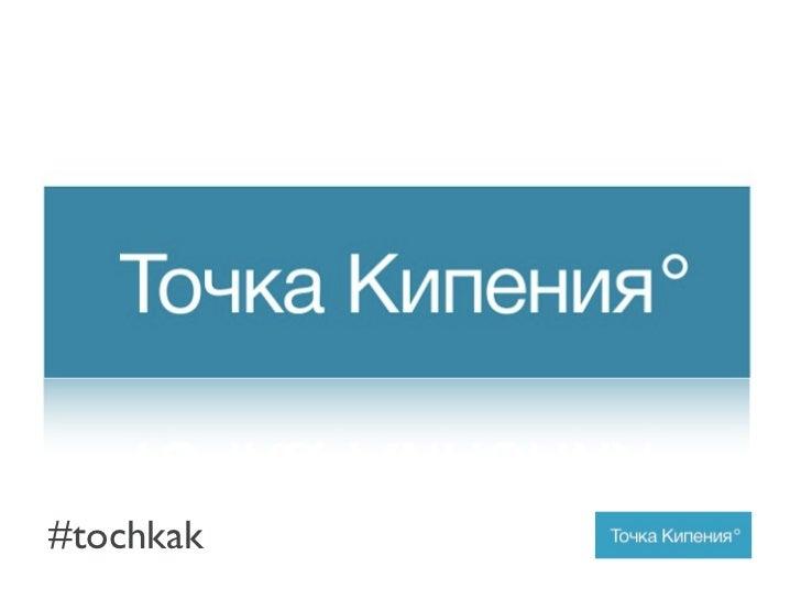 #tochkak