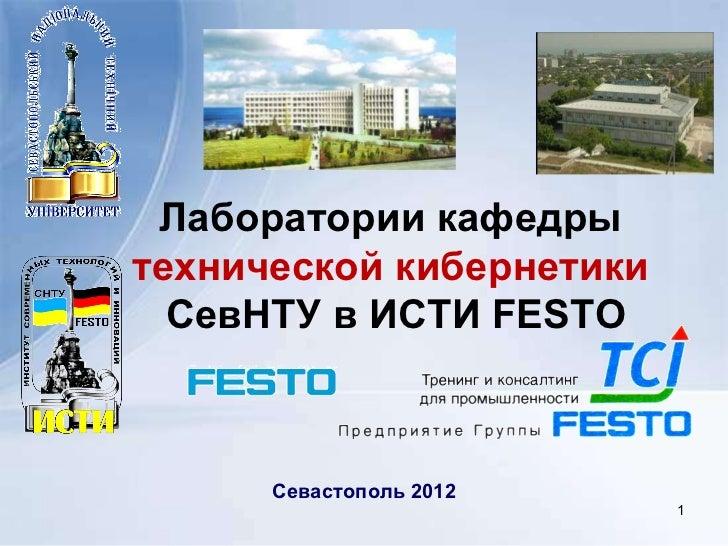 Севастополь 2012 Лаборатории кафедры  технической кибернетики  СевНТУ   в ИСТИ  FESTO