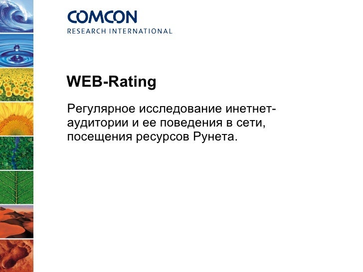 WEB-Rating Регулярное исследование инетнет-аудитории и ее поведения в сети, посещения ресурсов Рунета.
