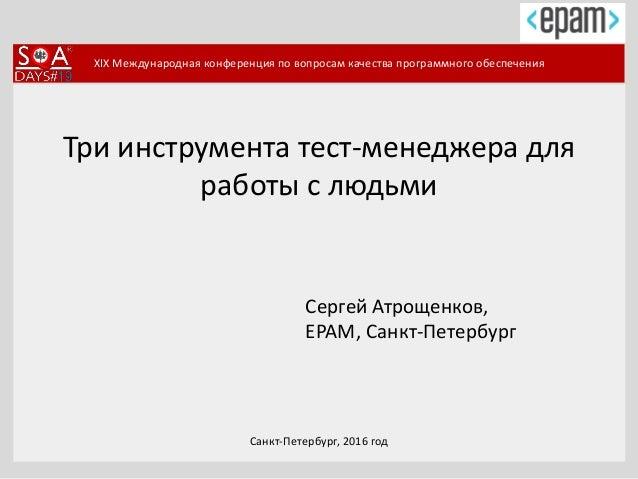 Санкт-Петербург, 2016 год XIX Международная конференция по вопросам качества программного обеспечения Три инструмента тест...