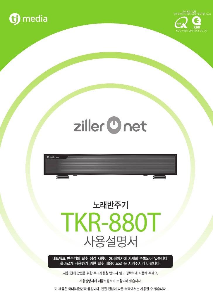 TKR-880T