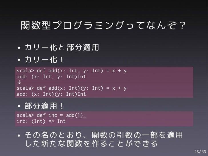 Scalaで萌える関数型プログラミ...