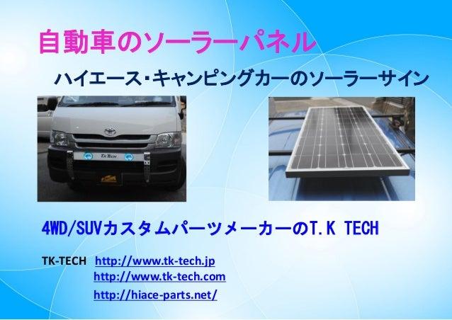 自動車のソーラーパネル ハイエース・キャンピングカーのソーラーサイン 4WD/SUVカスタムパーツメーカーのT.K TECH TK-TECH http://www.tk-tech.jp http://www.tk-tech.com http:/...