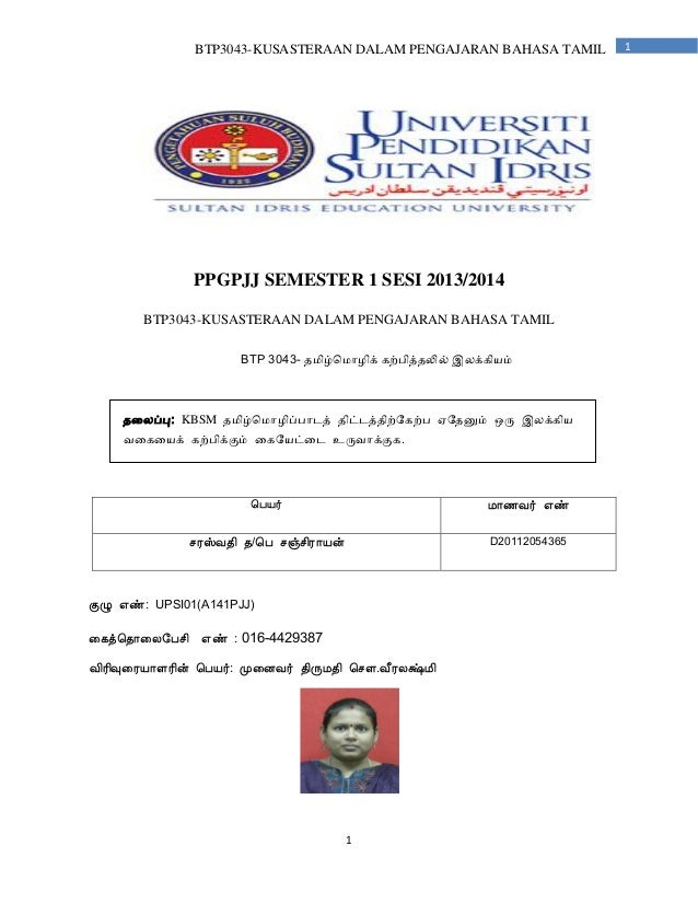 BTP3043-KUSASTERAAN DALAM PENGAJARAN BAHASA TAMIL 1 1 PPGPJJ SEMESTER 1 SESI 2013/2014 BTP3043-KUSASTERAAN DALAM PENGAJARA...