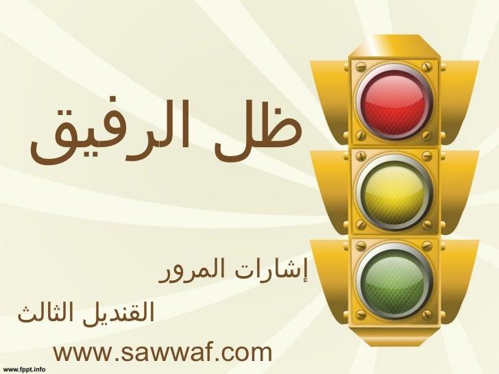 ظل الرفيق إشارات المرور القنديل الثالث www.sawwaf.com