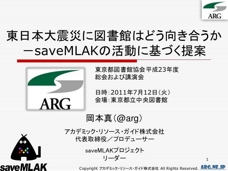 東日本大震災に図書館はどう向き合うか -saveMLAKの活動に基づく提案             東京都図書館協会平成23年度             総会および講演会             日時:2011年7月12日(火)        ...