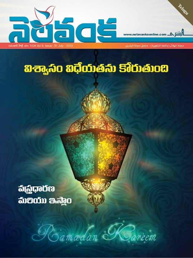 www.nelavankaonline.com Telugu البشرى مجلة ملحق - )التلغوية (باللغة الهالل مجلة1434 Vol 9, Issue: 79 July - ...