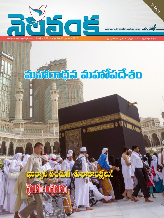www.nelavankaonline.com Telugu البشرى مجلة ملحق - )التلغوية (باللغة الهالل مجلة1434 Vol 10, Issue: 80 Octobe...