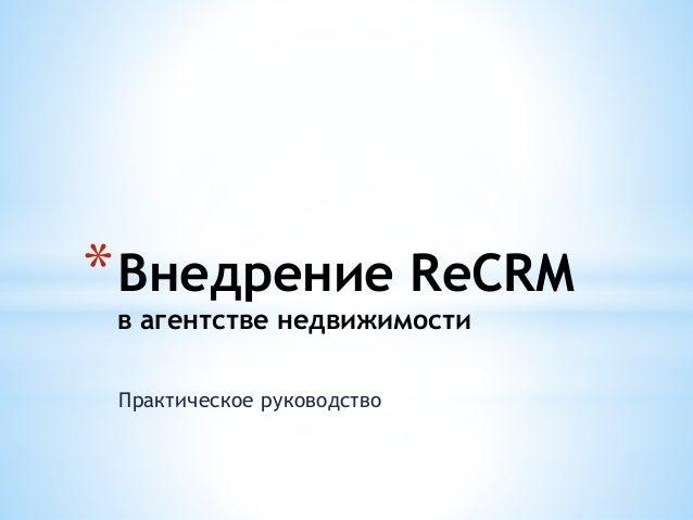 Практическое руководство *Внедрение ReCRM в агентстве недвижимости