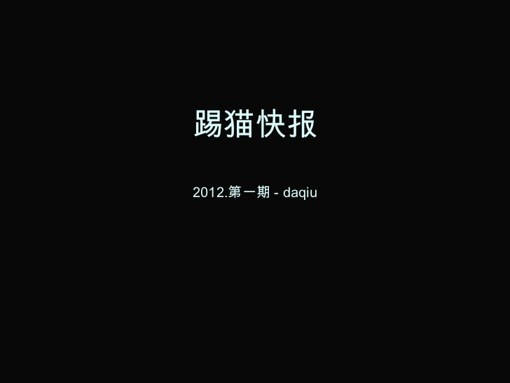 踢猫快报2012.第一期 - daqiu