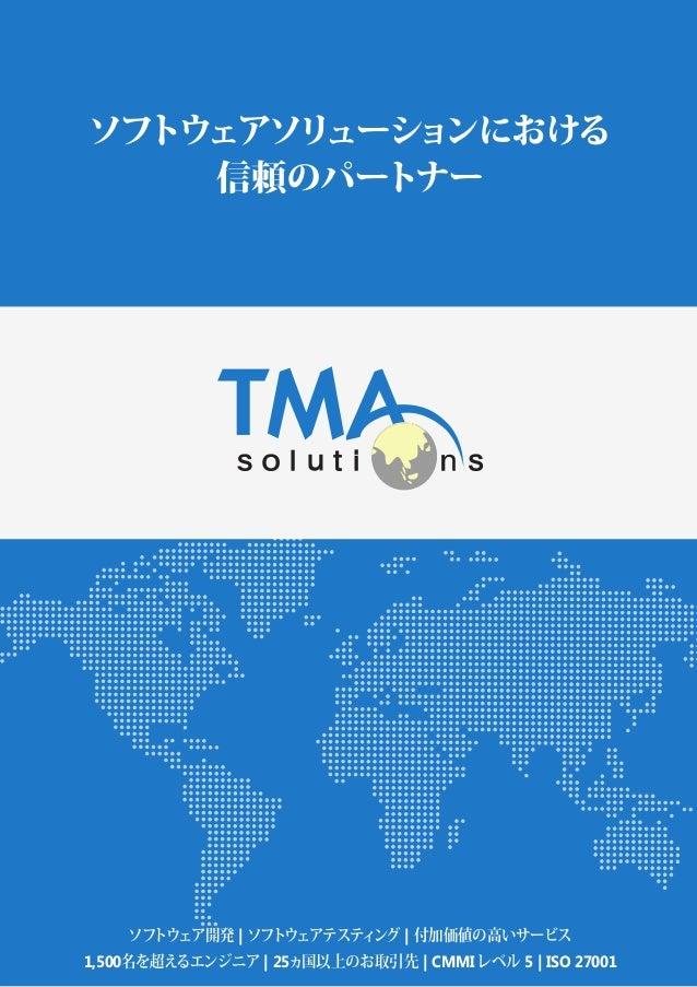 ソフトウェアソリ ューシ ョンにおける 信頼のパートナー  ソフトウェア開発   ソフトウェアテスティング   付加価値の高いサービス  1,500名を超えるエンジニア   25ヵ国以上のお取引先   CMMI レベル 5   ISO 2700...