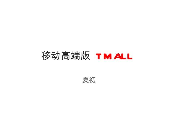 移动高端版  TMALL  夏初