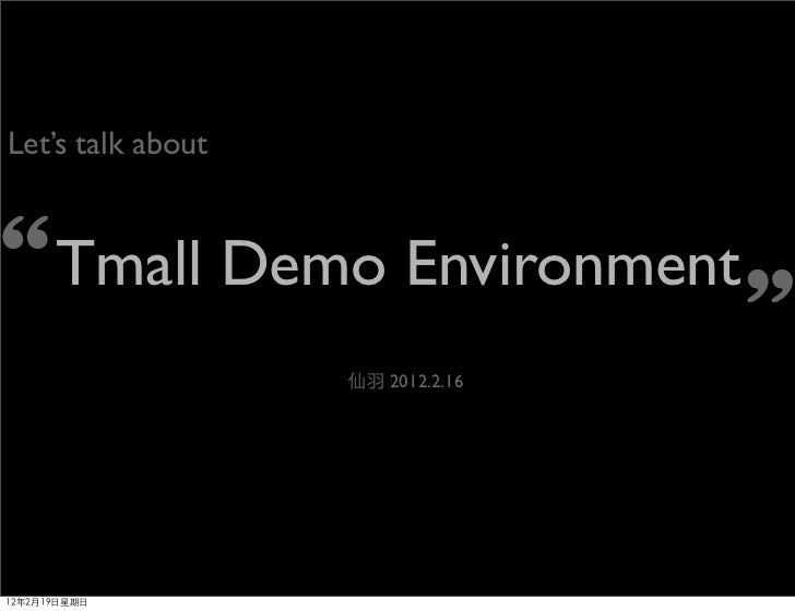 "Let's talk about""Tmall Demo Environment                       ""                   仙羽 2012.2.1612年2月19日星期日"
