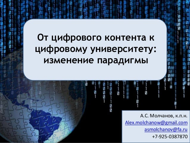 От цифрового контента к цифровому университету: изменение парадигмы А.С. Молчанов, к.п.н. Alex.molchanow@gmail.com asmolch...