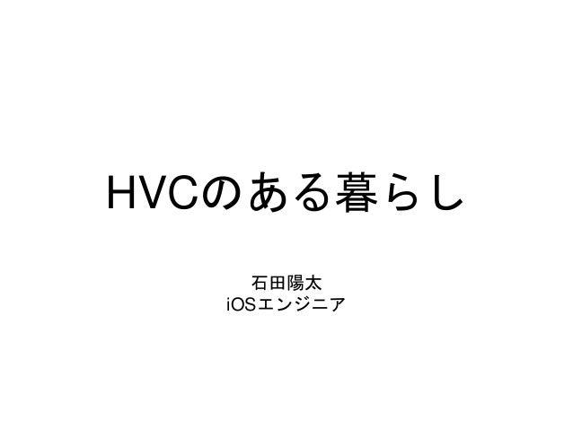 HVCのある暮らし 石田陽太 iOSエンジニア