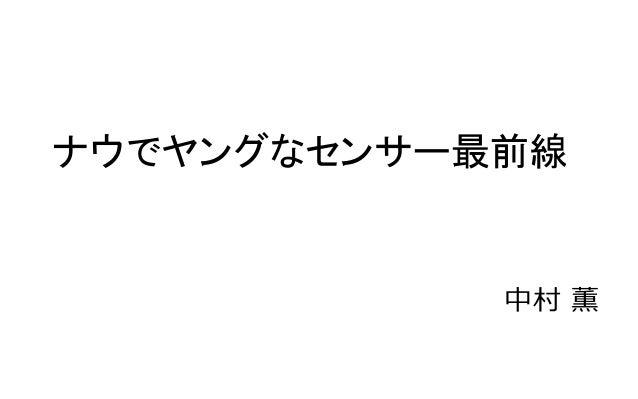 ナウでヤングなセンサー最前線 中村 薫