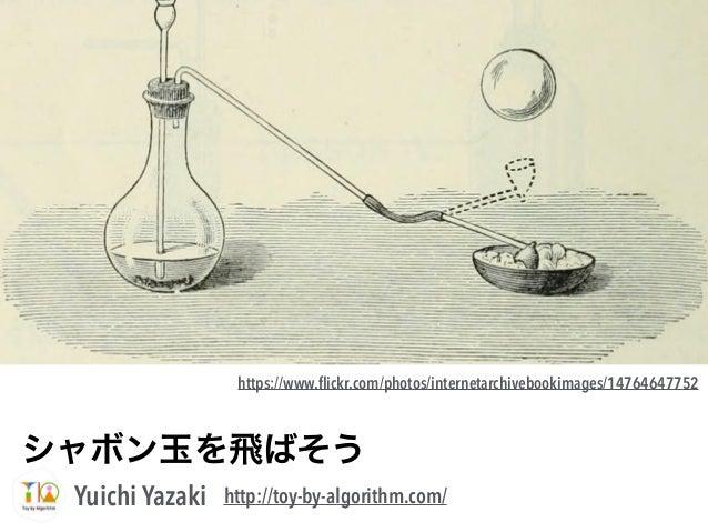 Yuichi Yazaki シャボン玉を飛ばそう http://toy-by-algorithm.com/ https://www.flickr.com/photos/internetarchivebookimages/14764647752