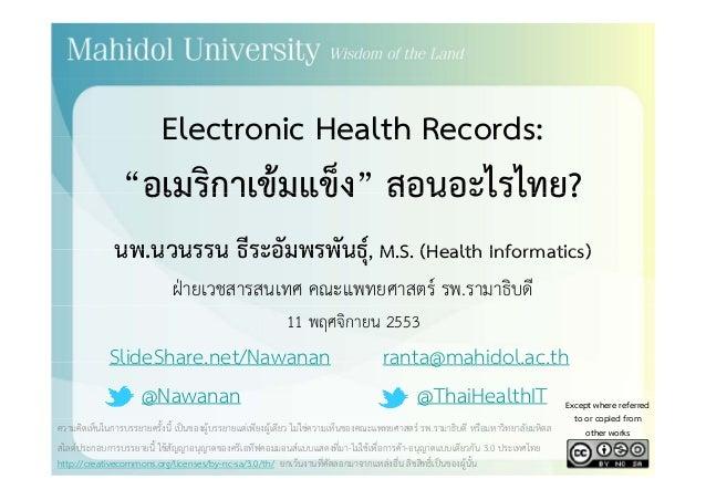 """Electronic Health Records:Electronic Health Records: """"อเมริกาเข้มแข็ง"""" สอนอะไรไทย?อเมรกาเขมแขง สอนอะไรไทย? นพ นวนรรน ธีระอ..."""