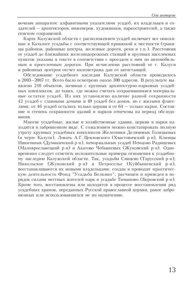 Справка НД для госслужбы Проезд Шломина Справка 082 у Савёлки