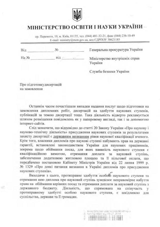 Лист до СБУ, ГПУ та МВС щодо підготовки дисертацій на замовлення