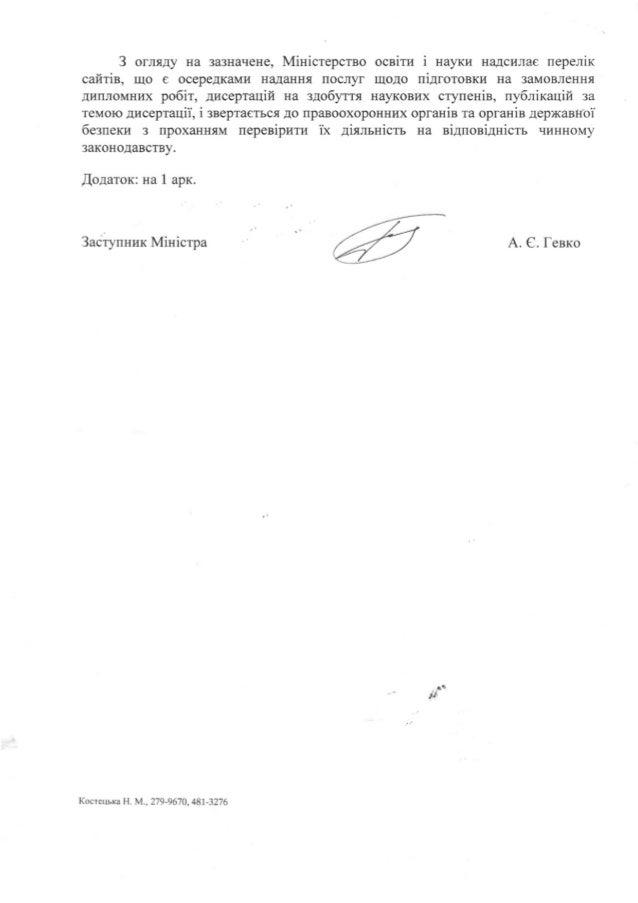 Лист до СБУ, ГПУ та МВС щодо підготовки дисертацій на замовлення Slide 2