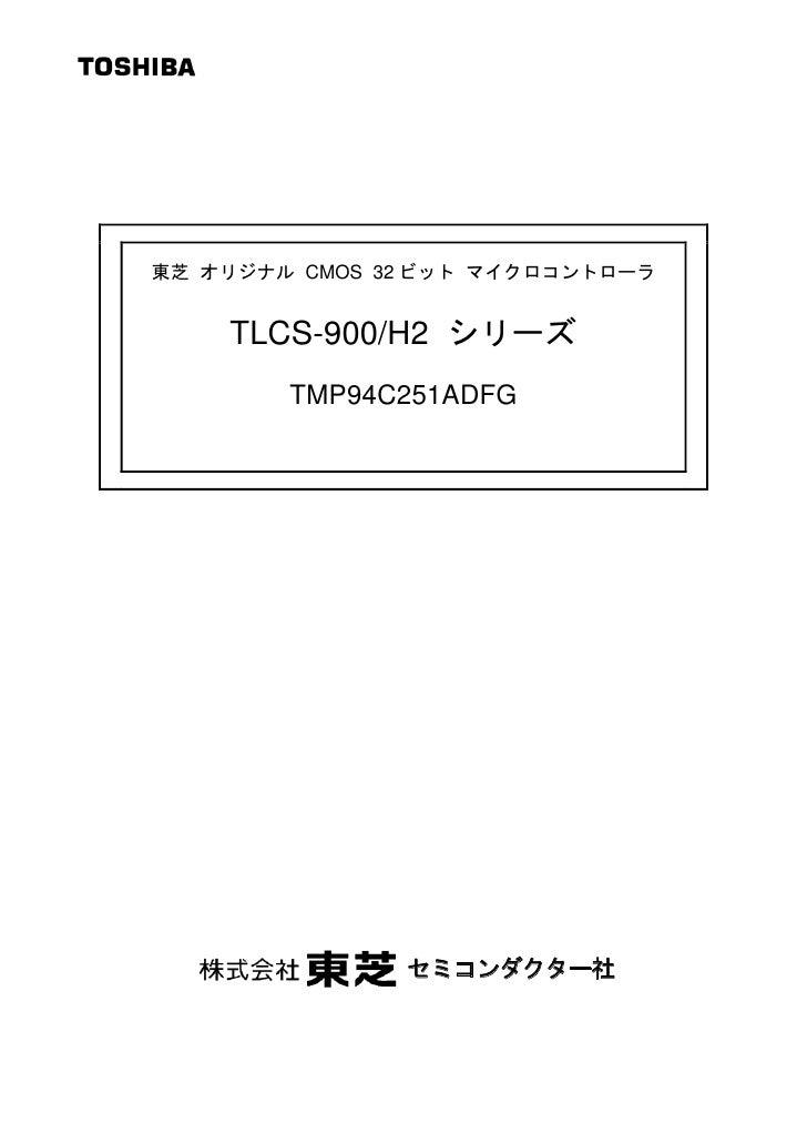 東芝 オリジナル CMOS 32 ビット マイクロコントローラ       TLCS-900/H2 シリーズ         TMP94C251ADFG                    セミコンダクター社