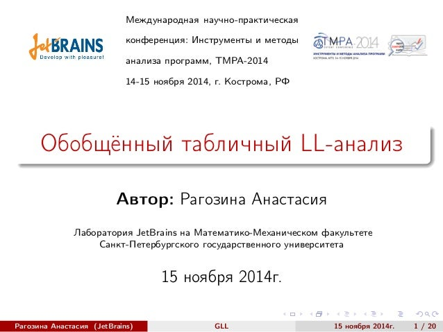 Международная научно-практическая конференция: Инструменты и методы анализа программ, TMPA-2014 14-15 ноября 2014, г. Кост...