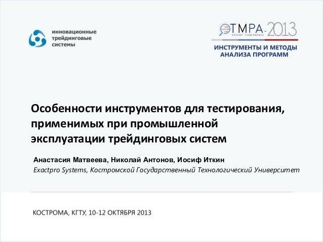 Особенности инструментов для тестирования, применимых при промышленной эксплуатации трейдинговых систем Анастасия Матвеева...